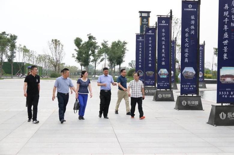 黄冈市教育局局长王银芬一行考察乐华恒业集团晋中区域公司