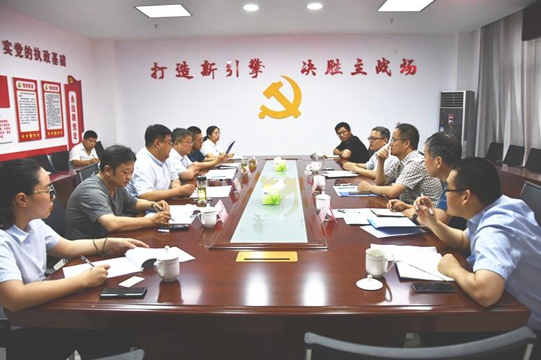 太谷经济技术开发区召开金融中心筹备研讨会