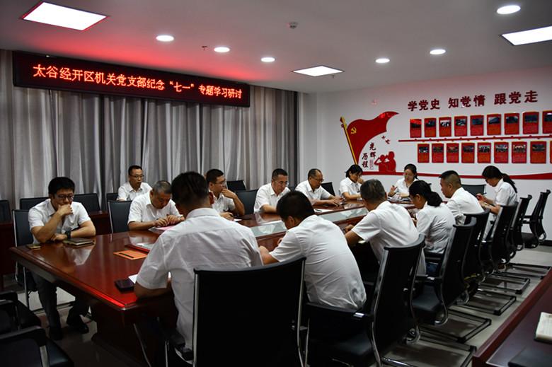 """太谷经济技术开发区机关党支部举行纪念""""七一""""专题学习研讨"""